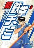 新鉄拳チンミ(3) (講談社漫画文庫)