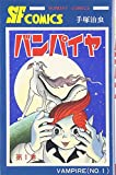 バンパイヤ / 手塚 治虫 のシリーズ情報を見る