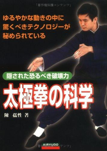 太極拳の科学 (〔正〕)