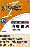 税理士試験対策ポケットテキスト 消費税法〈平成23年度版〉 (税理士試験対策pocket text)
