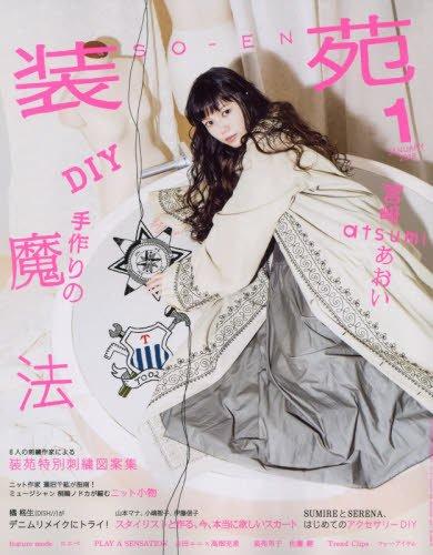 装苑 2018年 1月号 (雑誌)