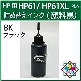 【ZHP61BK】HP用【HP61シリーズ】対応詰め替えインク(顔料黒 器具付き)