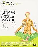 50歳からはじめるらくちんヨーガ (5分でで・き・るヨーガシリーズ)   (中央アート出版社)