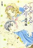 てるてる×少年 第4巻 (白泉社文庫 た 8-7)
