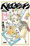 ヘルズキッチン(12) (月刊少年ライバルコミックス)