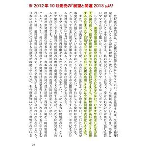 2013年予測的中箇所1~原発汚染水問題の深刻化~