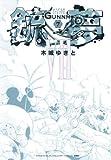 銃夢 新装版 7 (愛蔵版コミックス)