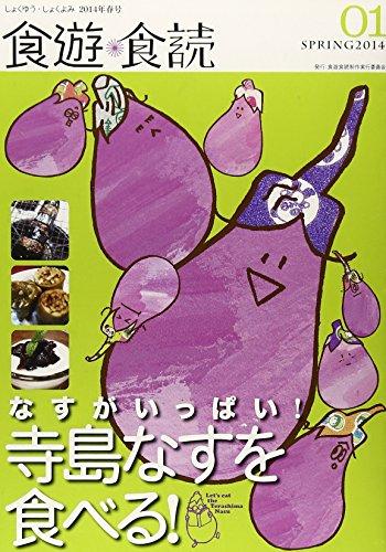 食遊・食読 01(2014年春号) なすがいっぱい!寺島なすを食べる!