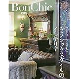 BonChic 愛蔵版 クラシックスタイルのインテリア (別冊PLUS1 LIVING)