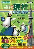 一目でわかる新現社ハンドブック 2010-2012 (東進ブックス 大学受験)