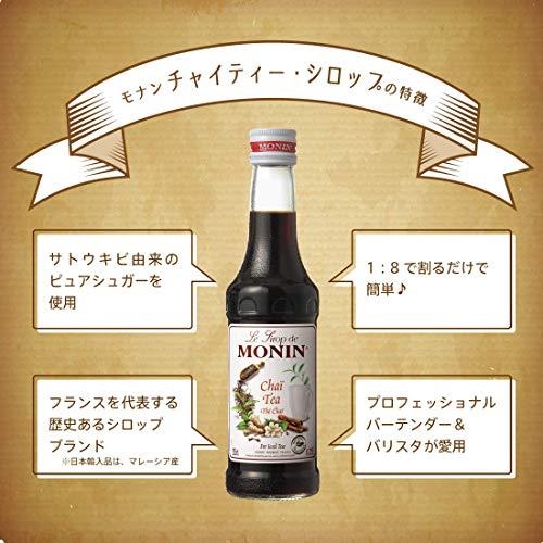 MONIN(モナン)『チャイティー・シロップ』