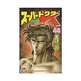 スーパードクターK 第44巻 (少年マガジンコミックス)