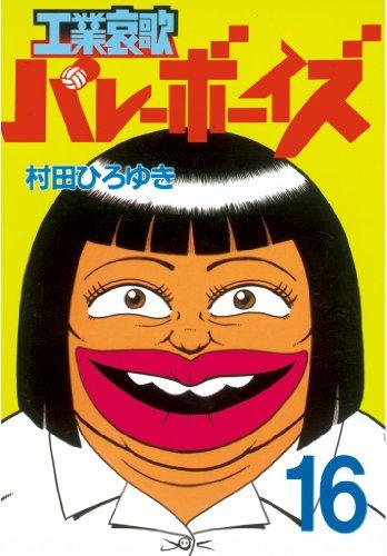 工業哀歌バレーボーイズ(16) (ヤングマガジンコミックス)