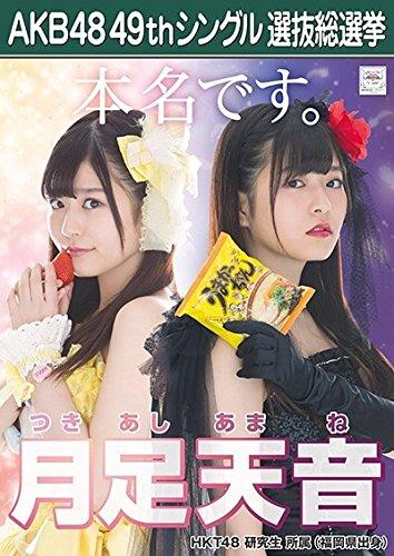 【月足天音 HKT48 研究生】 AKB48 願いごとの持ち腐れ 劇場盤・・・