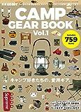 パタゴニア アウトドア GO OUT CAMP GEAR BOOK Vol.1 (別冊GO OUT)