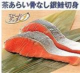 マルハニチロ 冷凍 骨なし魚 銀鮭 切身 70g×10枚 茶あらい 期365
