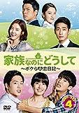 家族なのにどうして~ボクらの恋日記~ DVD SET4[DVD]