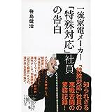 笹島健治 (著) (7)新品:   ¥ 864 ポイント:8pt (1%)