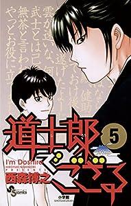 道士郎でござる(5) (少年サンデーコミックス)