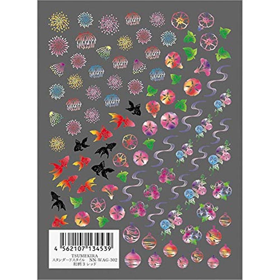 リゾート作曲家ラベツメキラ(TSUMEKIRA) ネイル用シール 和柄3 レッド NN-WAG-302