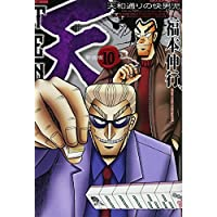 天 新装版 10 (近代麻雀コミックス)