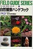 自然観察ハンドブック (フィールドガイドシリーズ)
