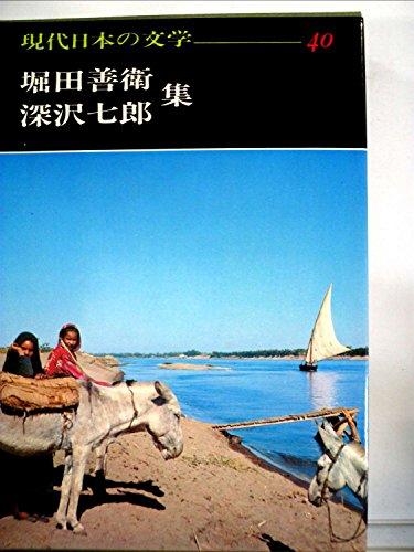 現代日本の文学 (40) 記念碑・河 笛吹川・東京のプリンスたち・月のアペニン山