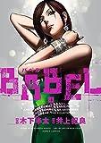 BABEL4(ヒーローズコミックス)