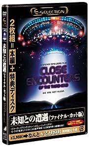未知との遭遇 【ファイナル・カット版】 [DVD]
