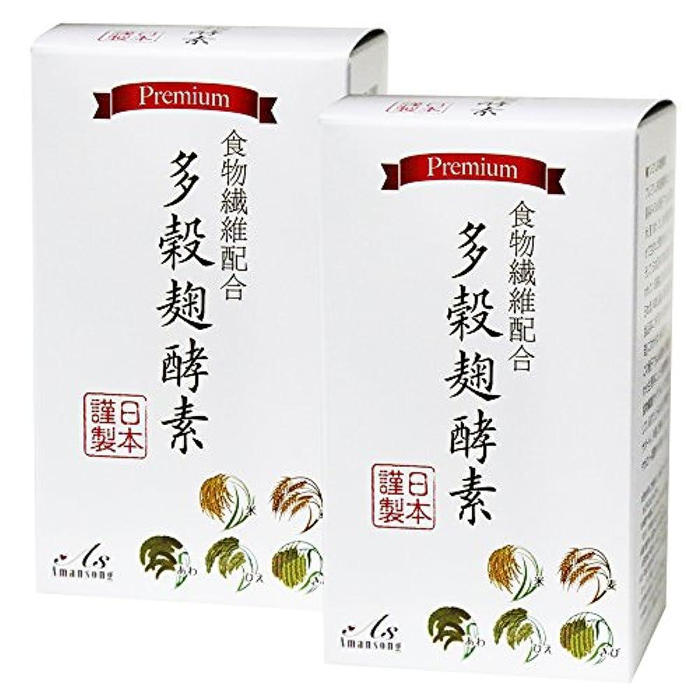 絡み合い韓国語真空A?S 2箱セット プレミアム多穀麹酵素 更にもう1箱プレゼント 更に「活きてる酵素だし」1袋プレゼント