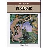 性差と文化 (東京大学公開講座)