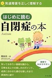 はじめに読む自閉症の本