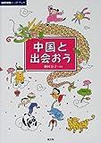 中国と出会おう (国際理解ハンドブック)