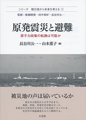原発震災と避難 -- 原子力政策の転換は可能か (被災地から未来を考える(1))