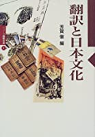 翻訳と日本文化 (シリーズ国際交流)