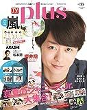 TVガイドPLUS VOL.35 (TVガイドMOOK 16号)