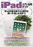 iPad入門・活用ガイド (マイナビムック)