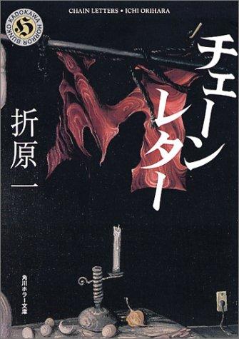 チェーンレター (角川ホラー文庫)の詳細を見る