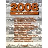 「朝雲」縮刷版2008第2795号~2844号(2008)