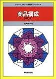 商品構成 (チェーンストアの実務原則・シリーズ)