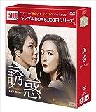 誘惑 DVD-BOX1<シンプルBOX 5,000円シリーズ>[DVD]
