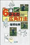 6歳からの広角打法 子供に教えたい野球技術