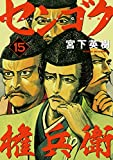 センゴク権兵衛(15) (ヤングマガジンコミックス) 画像