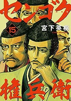 センゴク権兵衛 第01-15巻 [Sengoku Gonbee vol 01-15]