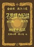 自由宗教えの道 不思議な記録〈第18巻 特別号〉神理十戒法・実存の神・仮の世 他
