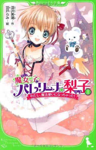 魔女っ子バレリーナ☆梨子 (1)  わたし、魔法使いになっちゃった! (つばさ文庫)の詳細を見る