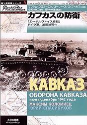 カフカスの防衛―「エーデルヴァイス作戦」ドイツ軍、油田地帯へ (独ソ戦車戦シリーズ)