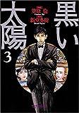 黒い太陽(3) (マンサンコミックス)
