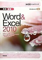 情報基礎 Word & Excel2010―Windows7対応 (30時間アカデミック)