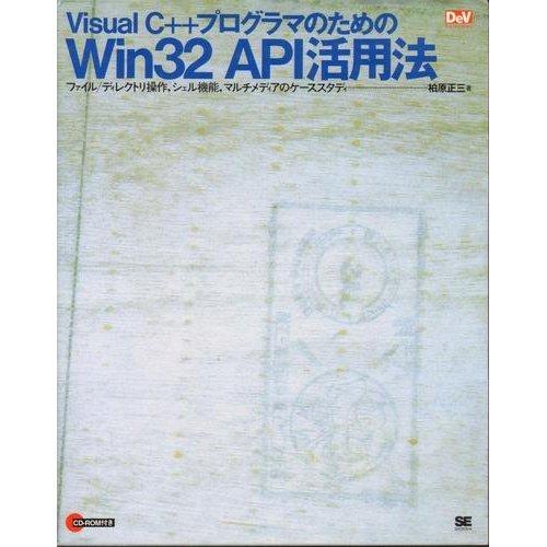 Visual C++プログラマのためのWin32 API活用法―ファイル/ディレクトリ操作、シェル機能、マルチメディアのケーススタディ (DeV selection)の詳細を見る